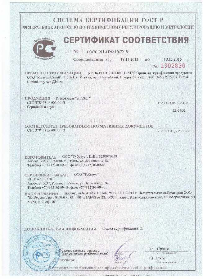 Резервуары_Сертификат-соответствия_СТО-37840315-002-2013_2013_optimized.11.19-2016...