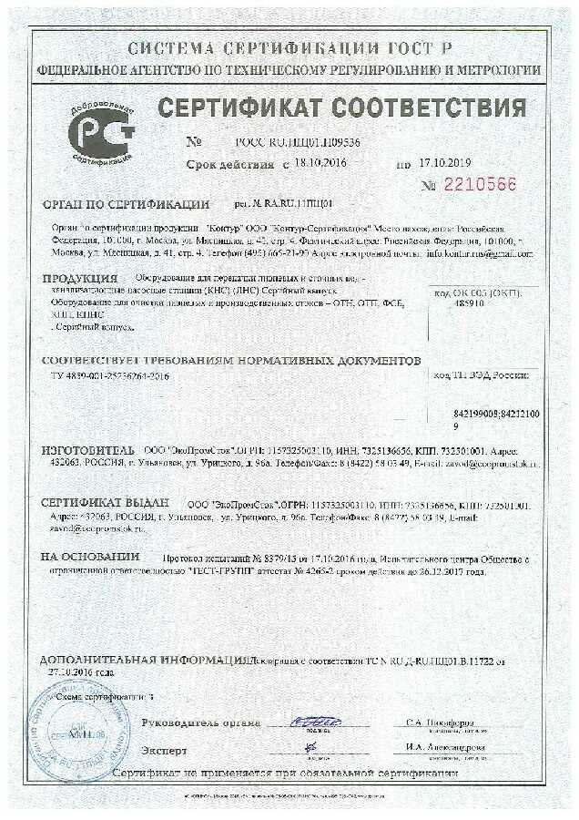 Сертификат-ЭкоПромСток_optimized