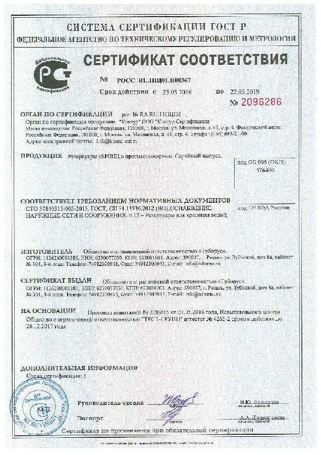 Сертификат-резервуары-spirel-ГОСТ-СП-СТО_optimized
